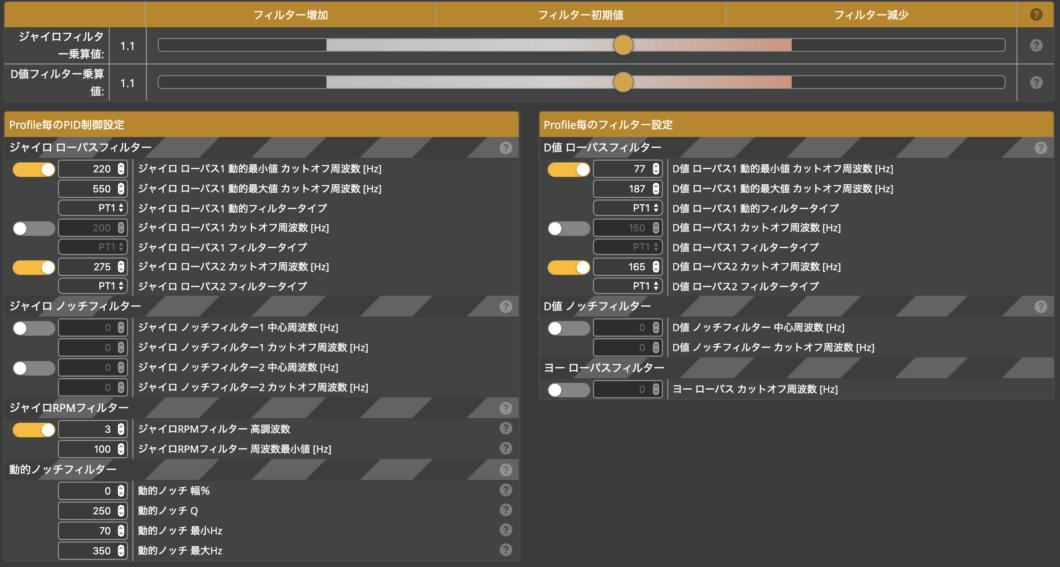 Beta95X V2のフィルター設定
