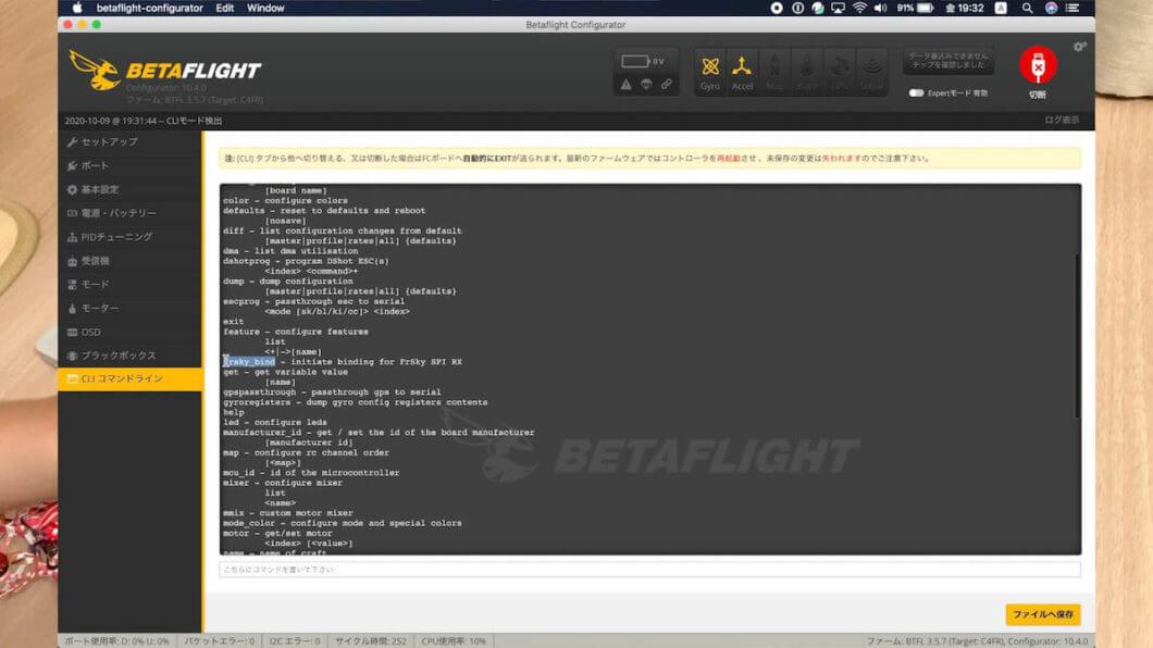 BetaFlightのコマンドを確認する
